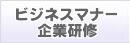 ビジネスマナー・企業研修