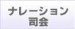 ナレーション・司会